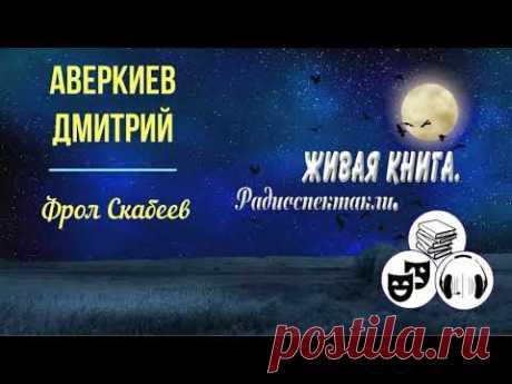 Аверкиев Дмитрий - Фрол Скабеев. Радиоспектакль. - YouTube