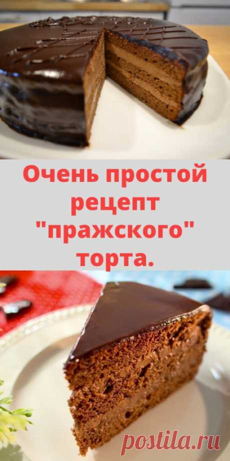 """Очень простой рецепт """"пражского"""" торта. - My izumrud"""