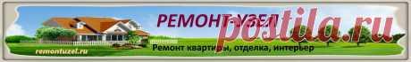 РЕМОНТ-УЗЕЛ - Ремонт Квартиры, Дом, Отделка, Интерьер Ремонт квартиры, дома. Какие выбрать отделочные материалы. Как правильно проводить отделочные работы. Создание уютного интерьера, обустройство жилья.