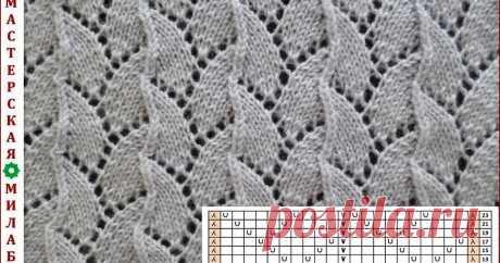 Ажурный узор спицами № 10 Блог представляет схемы узоров вязания спицами, крючком, на цветочном луме.