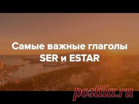 Самые важные глаголы Испанского языка SER и ESTAR   Онлайн-школа Испанского языка Estudiamos