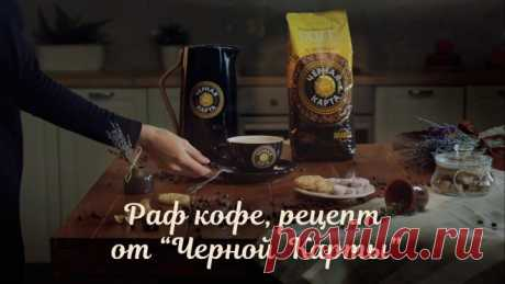 Раф. Рецепт от «Чёрной Карты»