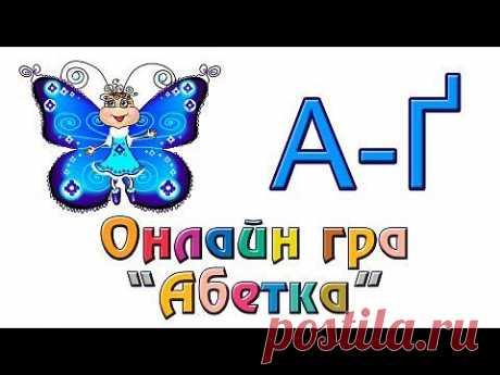 ▶ Вчимо букви від А до Ґ. Онлайн гра. - YouTube