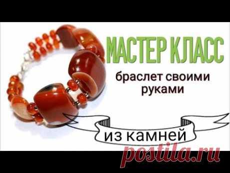 Мастер класс Как сделать браслет из камней на мемори проволоке своими руками #izkamnei