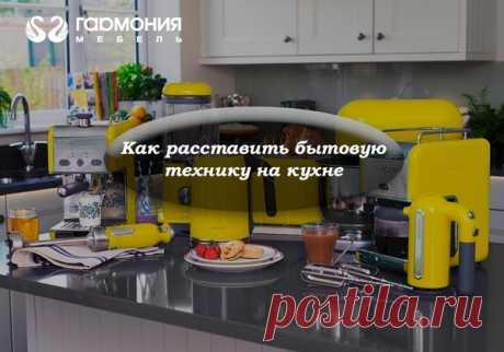 Правильное расположение бытовой техники  Несколько советов по обустройству кухни, которые сделают ее еще удобнее, функциональнее и практичнее.  Посудомоечная машина. Так как с посуды перед закладыванием в посудомойку нужно удалять остатки пищи, что удобно делать в раковине, технику лучше ставить рядом с мойкой. Показать полностью…
