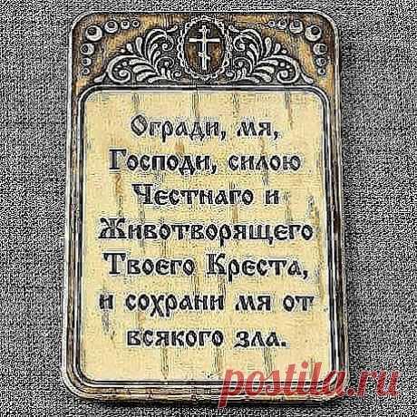 Ложась спать , не забывайте перекреститься и прочитать эту молитву .