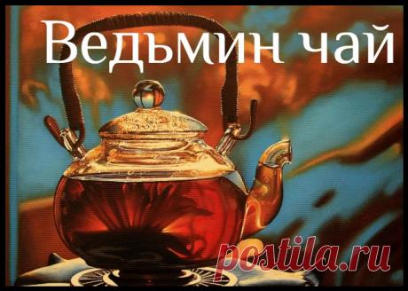 """Целебный магический напиток """"Ведьмин чай"""""""