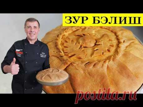 Зур-бэлиш | Татарский праздничный пирог | ENG SUB | 4K.