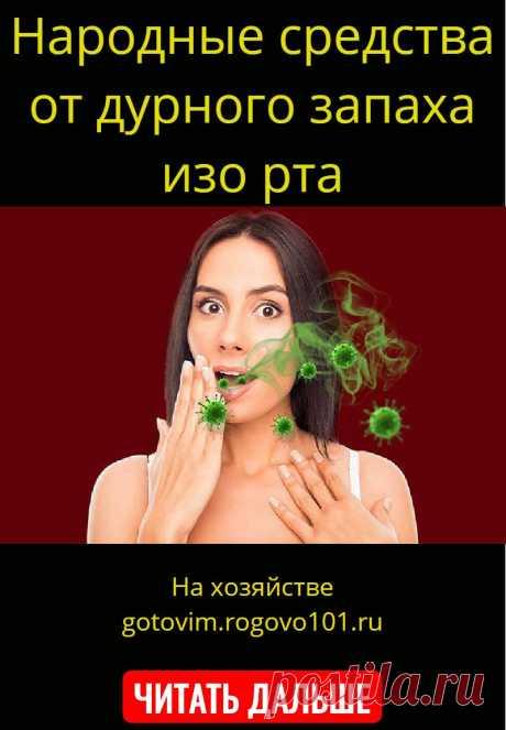 Народные средства от дурного запаха изо рта