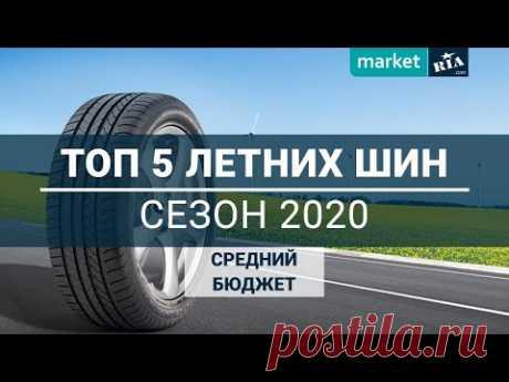 Летние шины - рейтинг 2020 | Средний сегмент