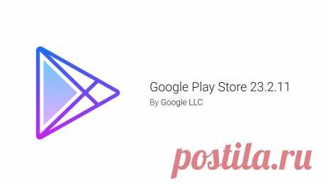 Google Play Store пора обновить допоследней версии 23.2.11 Для тех, кто хочет быть впереди планеты всей, даём подсказку, что одно изключевых приложений смартфонов наAndroid вчера обновилось. Ссылка назагрузку иинструкция поустановке освежённогоPlay Storeвнутри статьи.