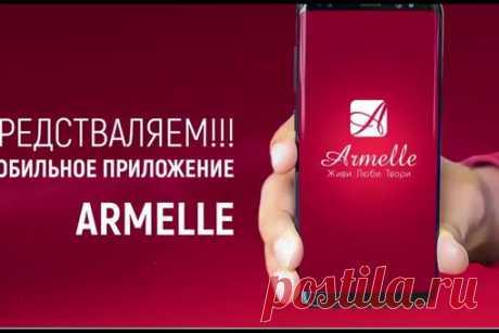 Отличная новость!   МОДНО! СТИЛЬНО! СОВРЕМЕННО!  (Эксклюзивно!!! Только у нас!)  Друзья, в Армэль появилось мобильное приложение которое само определит какой аромат вам подходит!  Такого ещё не было!!! Показать полностью…