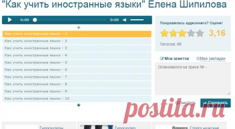 «Как учить иностранные языки» Елена Шипилова аудиокнига — слушать онлайн бесплатно | asbook.net