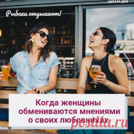 Женский юмор от сайта Зона Красоты https://zona-krasoti.ru/yumor/