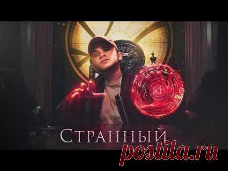 Dzharahov - EXTRAÑO (360 music video 4K) \u000d\u000aP.s. Es necesario mirar este vídeo en la aplicación YouTube, pero tiene que mirarlo)