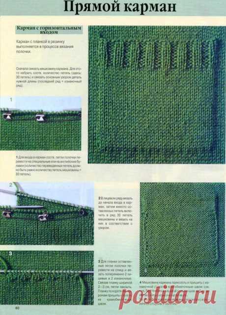 Самые эстетичные способы вшить карман в вязаную вещь