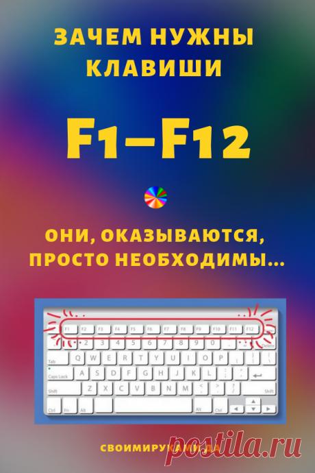 Наконец-то кто-то объяснил, зачем нужны клавиши F1–F12! Они, оказываются, очень нужны...