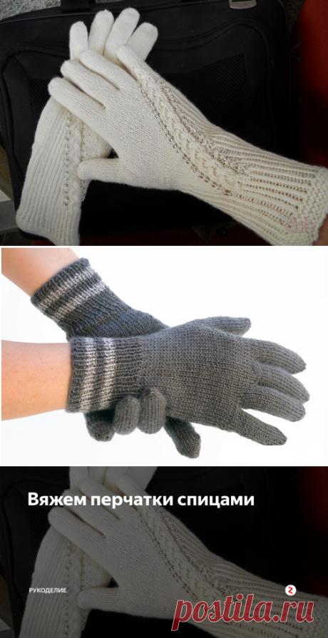 Вяжем перчатки спицами   Рукоделие   Яндекс Дзен