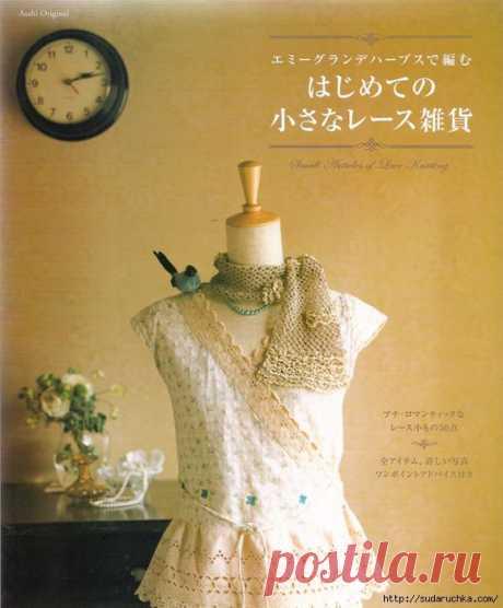 """""""Asahi Original"""". Японский журнал по вязанию крючком.."""