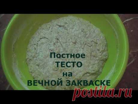 Постное тесто на вечной закваске