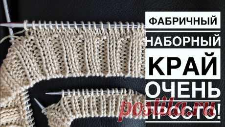 Фабричный наборный край для резинки 1 на 1 и резинки 2 на 2 при круговом вязании. Очень просто! Фабричный наборный край для резинки 1 на 1 и резинки 2 на 2 при круговом вязании. Очень простой способ!Мой инстаграм - https://instagram.com/la.na.knitВсе уз...