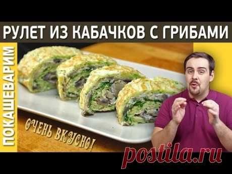 ROLL FROM VEGETABLE MARROWS WITH MUSHROOMS