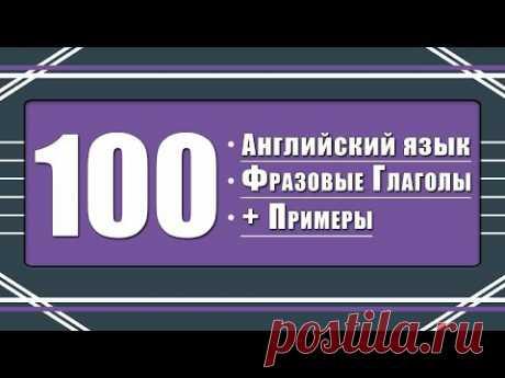 100 Фразовых Глаголов на Английском языке с примерами.