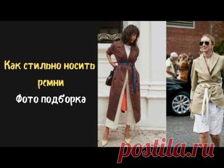 Как стильно носить ремни Фото подборка - YouTube