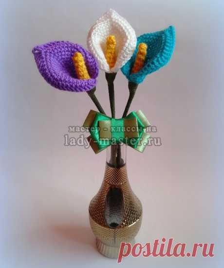 Каллы крючком, пошаговое описание с фото