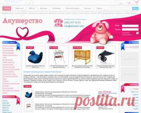 Разработка интернет магазина детских товаров | Создание интернет магазинов любой сложности