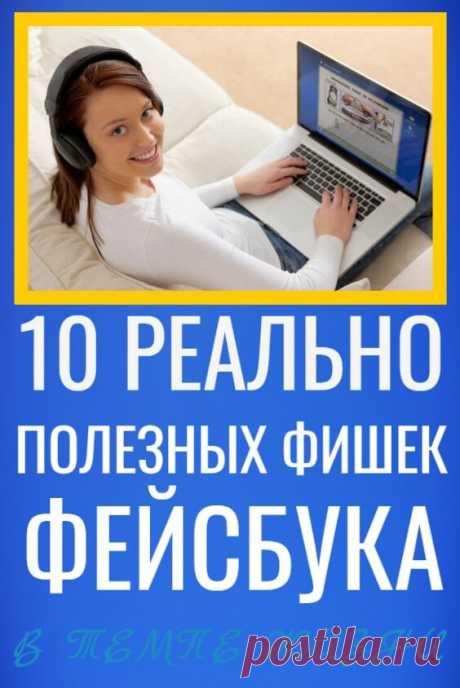 10 реально полезных фишек Фейсбука, о которых почти никто не знает   В темпі життя