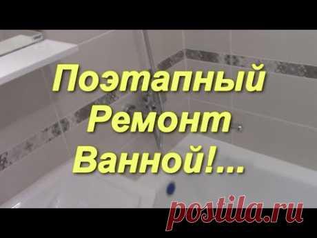 Ремонт Ванной и Туалета от начала до конца,все этапы!