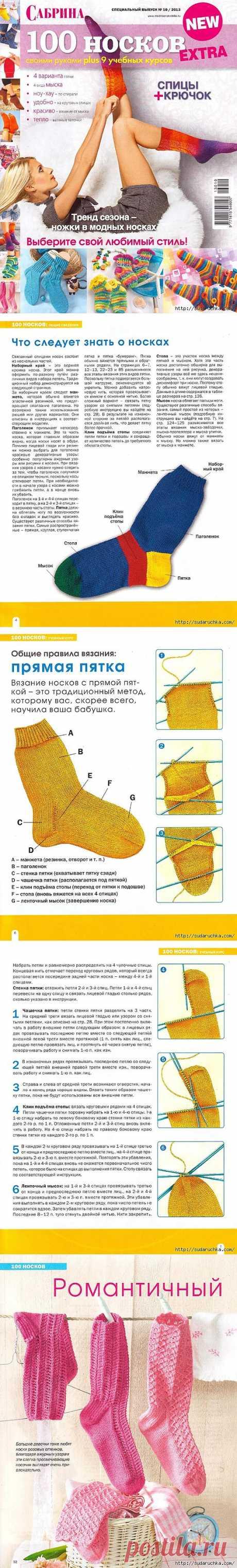 """Сабрина - 100 носков спицами и крючком""="