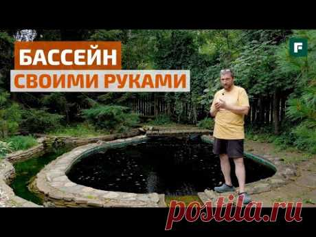 """Строим бассейн на участке своими руками: советы от блогера """"Тепло-Вода"""" // FORUMHOUSE"""