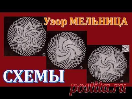 Схемы ажурных  узоров крючком МЕЛЬНИЦА или ВЕРТУШКА