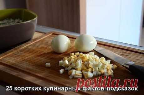 25 коротких кулинарных фактов-подсказок  Предлагаем сборник кухонных подсказок, которые пригодятся и начинающим, и опытным кулинарам!  1. Чтобы масло при жарке не брызгалось, можно дно сковородки слегка присыпать солью.  2. Яичница будет пышной, если добавить 2 ложки холодной воды на 1 стакан яиц и хорошенько взбить.  3. Добавьте в тесто разведенный картофельный крахмал — булки и пироги будут пышными и мягкими даже на следующий день.  4. Свекла варится очень долго — 3–3,5 часа. Профессионал