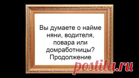Как физическому лицу оформить своего работника | Жизнь и кошелек | Яндекс Дзен
