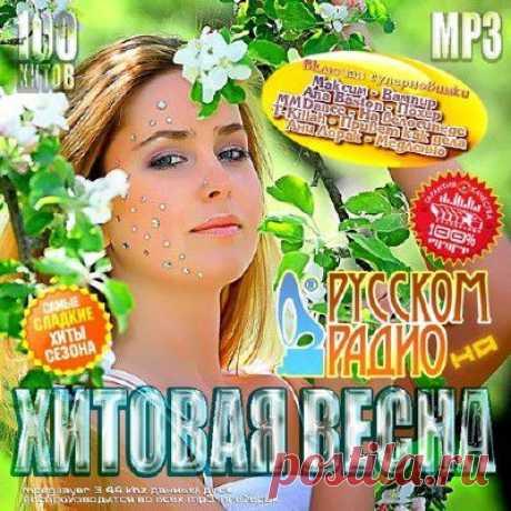 Хитовая Весна на Русском Радио (2014) » WarezProfit.ru   Полезный Warez Портал