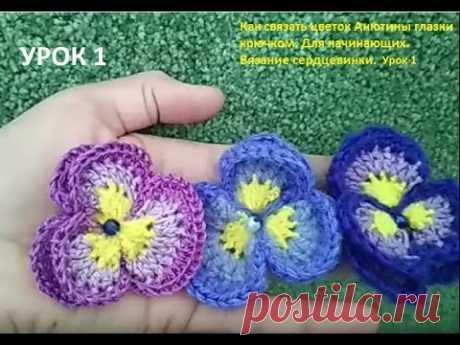 Crochet pansy/ Как вязать крючком цветок Анютины глазки/ для начинающих
