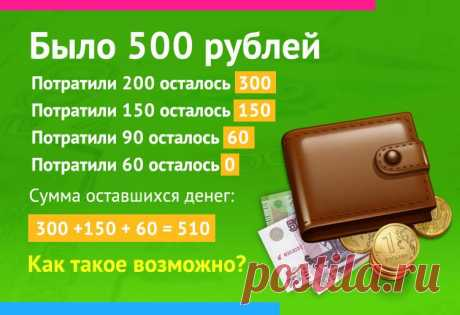 Было 500 рублей, потратили 200, задача про деньги