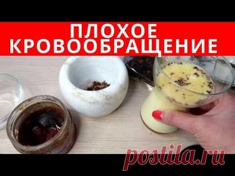 Целебный напиток от плохого кровообращения