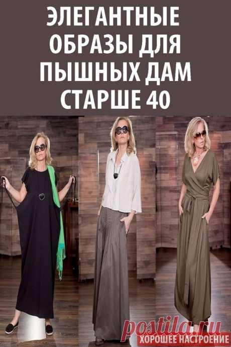 Элегантные весенние образы для пышных дам 40+На Шпильках!