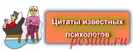 📖 Цитаты известных психологов  https://blog-citaty.blogspot.com/2019/12/citaty-psihologov.html  #цитата #цитаты #Blog_citaty