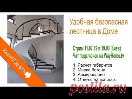 Удобная безопасная лестница в доме