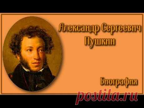 Биография Александра Сергеевича Пушкина - YouTube