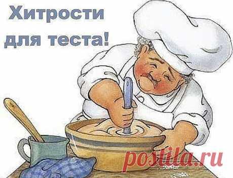 Век живи, век учись. Хитрости для теста!  1. Всегда добавляйте в тесто разведенный картофельный крахмал – булки и пироги будут пышными и мягкими даже на следующий день. Главное условие вкусных пирогов — пышное, хорошо взошедшее тесто: муку для теста необходимо просеять: из нее удаляются посторонние примеси, и она обогащается кислородом воздуха  2. В любое тесто (кроме пельменного, слоеного, заварного, песочного), то есть тесто на пироги, блины, хлеб, оладьи — на пол литра ...