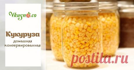 Домашняя консервированная кукуруза — vkusno.co