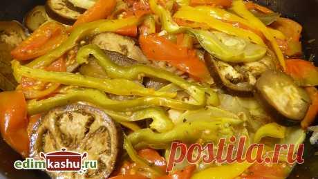 Простой рецепт очень вкусного блюда из самых распространенных сезонных овощей: баклажанов, кабачков и помидоров. РАТАТУЙ - необыкновенно сочно и ароматно!