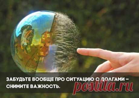 7 СОВЕТОВ, КАК ИЗБАВИТЬСЯ ОТ ДОЛГОВ ПРИ ПОМОЩИ ТРАНСЕРФИНГА | ВСЕ О ТРАНСЕРФИНГЕ! | Яндекс Дзен
