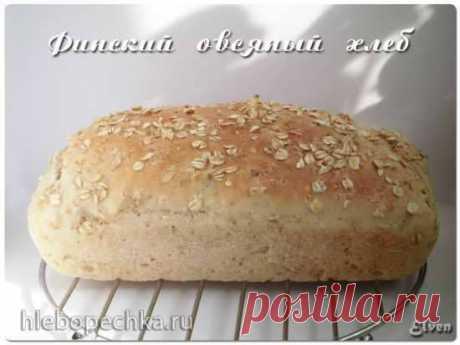 Финский овсяный хлеб (духовка) - ХЛЕБОПЕЧКА.РУ - рецепты, отзывы, инструкции
